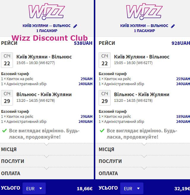 Приклад бронювання Київ - Вільнюс - Київ на сайті Wizz Air
