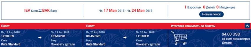 Приклад бронювання Київ - Баку - Київ з багажем