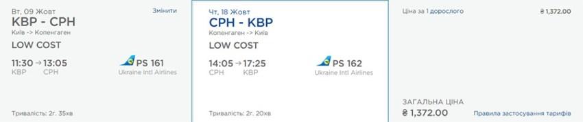 Приклад бронювання Київ - Копенгаген - Київ