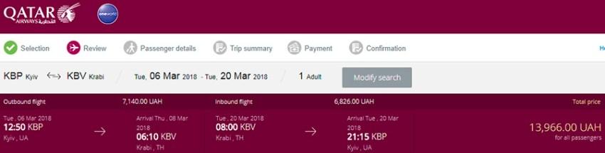 Приклад бронювання Київ - Крабі - Київ на сайті Qatar Airways