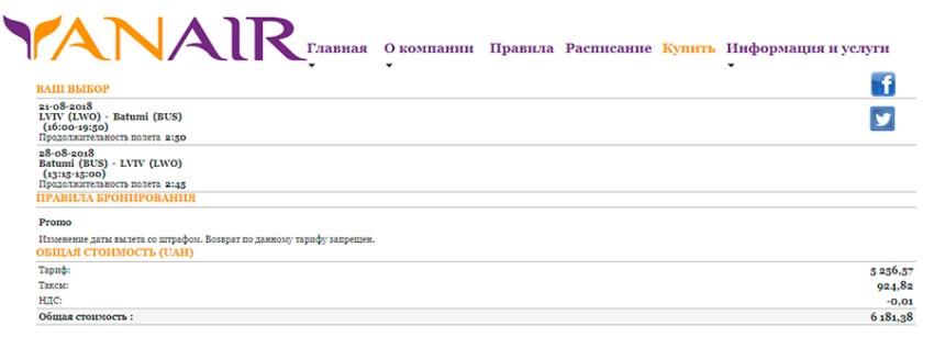 Приклад бронювання перельоту Львів - Батумі - Львів