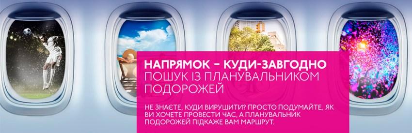Wizz Air планувальник подорожей