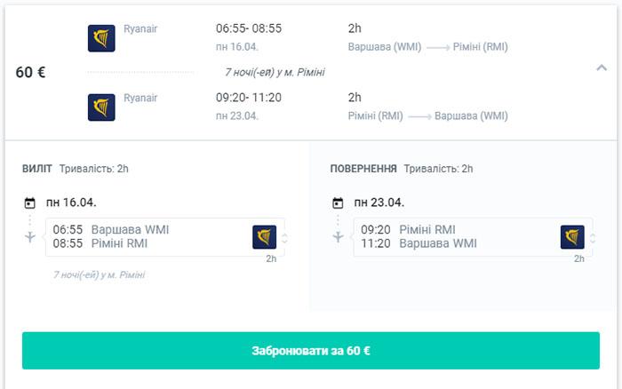 Бронювання авіаквитків Варшава - Ріміні - Вршава на сайті Kiwi.com
