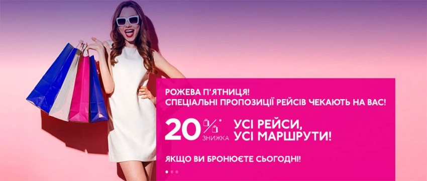 Wizz Air sale