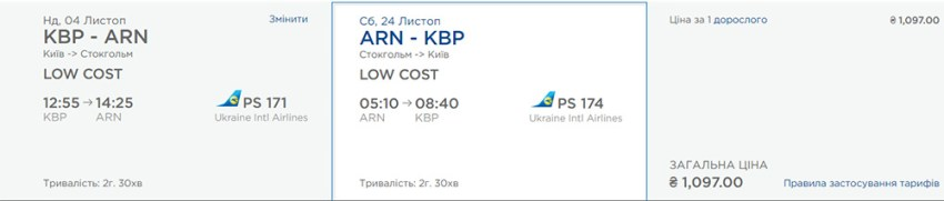 Приклад бронювання Київ - Стокгольм - Київ: