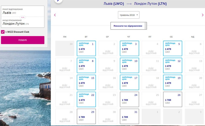 Календар польотів Львів - Лондон у травні