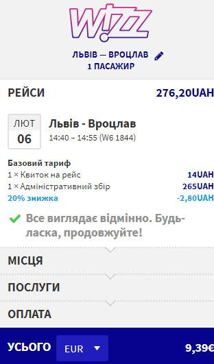 Приклад бронювання Львів - Вроцлав на сайті Wizz Air