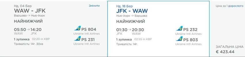Переліт Варшава - Нью-Йорк - Варшава
