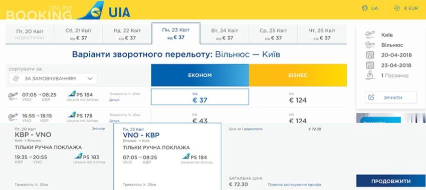 Бронювання перельоту Київ - Вільнюс- Київ на сайті МАУ
