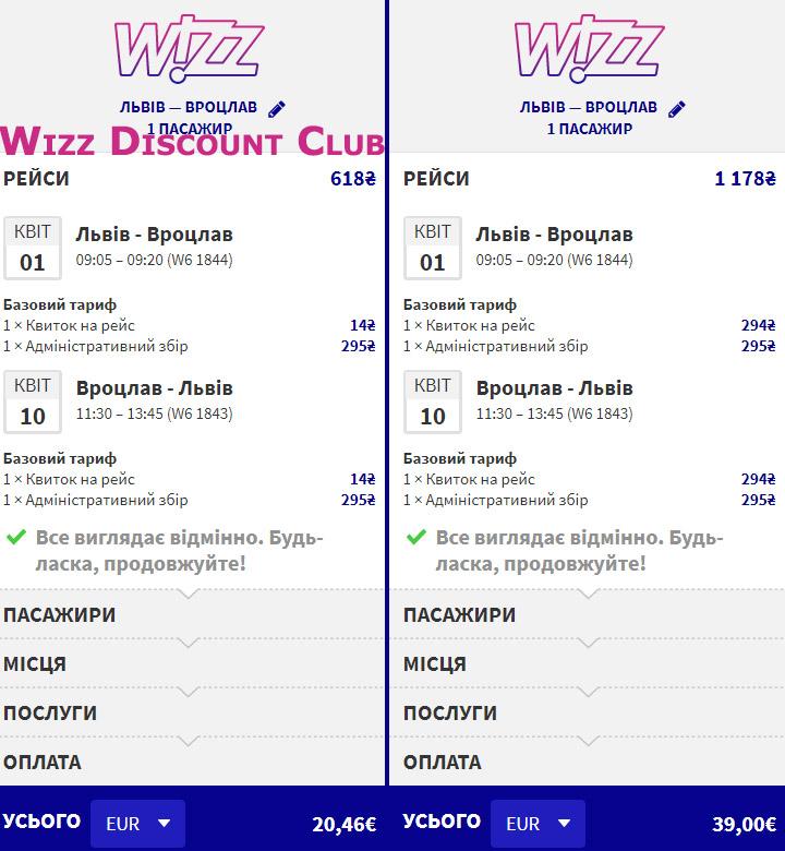 Бронювання авіаквитків Львів - Вроцлав - Львів на сайті Wizz Air
