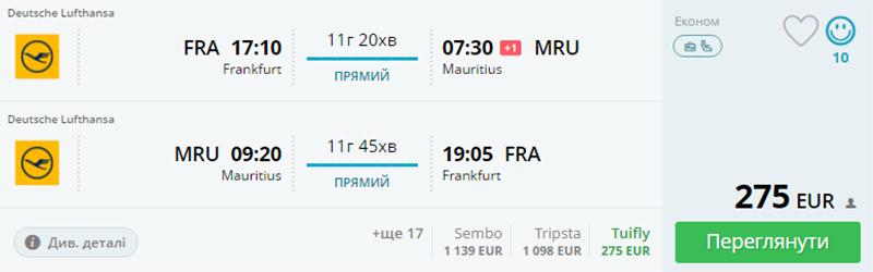 Приклад бронювання авіаквитків Франкфурт - Маврикій - Франкфурт