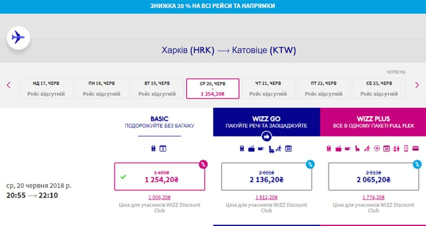 Приклад бронювання перельоту Харків - Катовіце