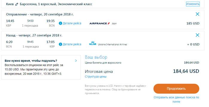 Приклад бронювання квитків з Києва у Барселону на сайті KLM