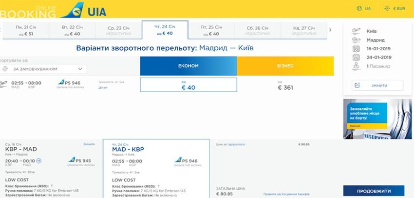 Київ - Мадрид - Київ у січні 2019 року: