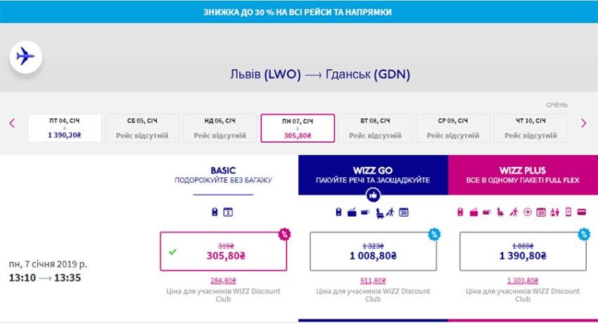 Авіаквитки Львів - Гданськ на сайті Wizz Air: