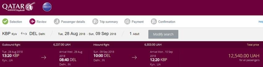 Приклад бронювання перельоту Київ - Делі - Київ на сайті Qatar Airways