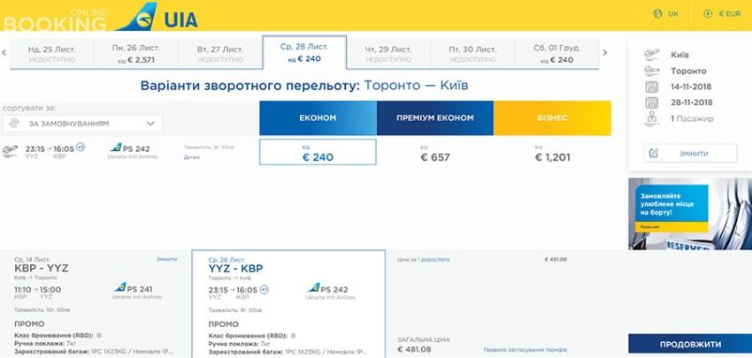 """Бронювання квитків із Києва в Торонто """"туди-назад"""":"""