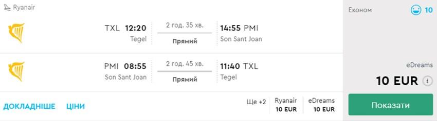 """Бронювання авіаквитків із Берліну на Майорку """"туди-назад"""" на Момондо"""