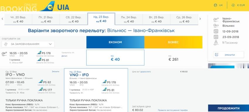 Бронювання авіаквитків Івано-Франківськ - Вільнюс - Івано-Франківськ: