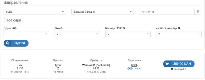 Приклад бронювання квитків Львів - Варшава
