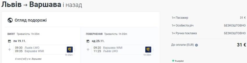Авіаквитки Львів - Варшава - Львів