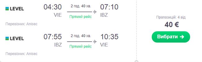 Авіаквитки Відень - Ібіца - Відень на сайті Skyscanner: