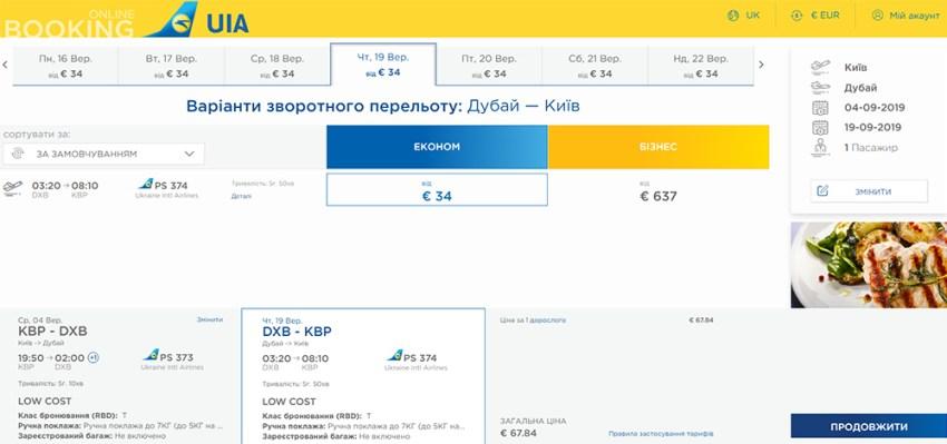 Авіаквиткиів Київ - Дубай - Київ на сайті МАУ