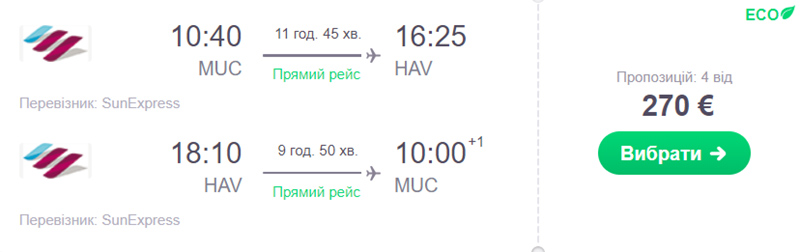 Авіаквитки Мюнхен - Гавана - Мюнхен на сайті Skyscanner