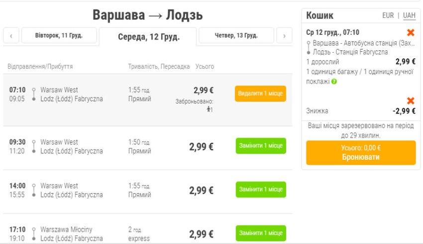 Варшава - Лодзь, приклад бронювання квитків