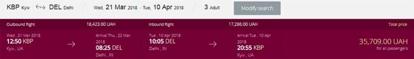 Приклад бронювання Київ - Делі - Київ на сайті Qatar Airways
