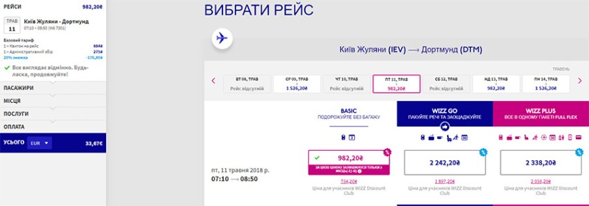 Бронювання перельоту Київ - Дортмунд зі знижкою