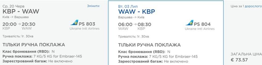 Приклад бронювання Київ - Варшава - Київ у червні