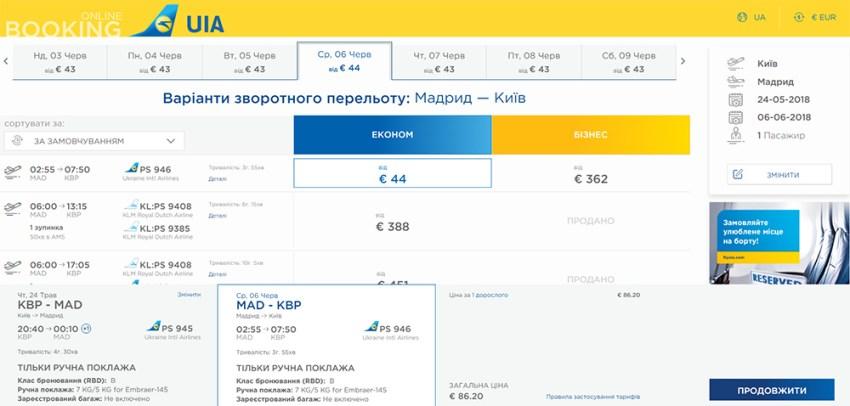 Приклад бронювання авіаквитків Київ - Мадрид - Київ на сайті МАУ