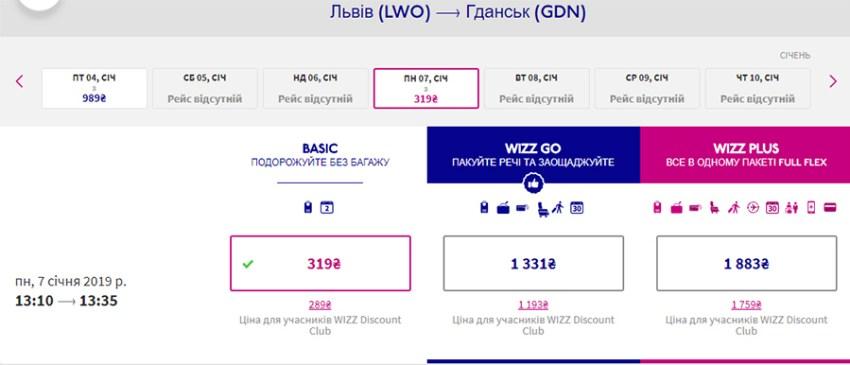 Бронювання перельоту Львів - Гданськ на сайті Wizz Air