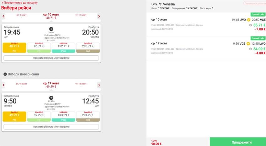 Приклад бронювання авіаквитків Львів - Венеція - Львів на сайті Ernest Airlines