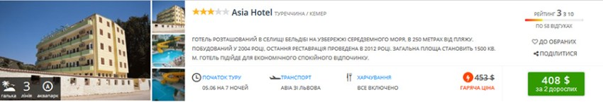 Бронювання туру Все включено зі Львова (5 червня):