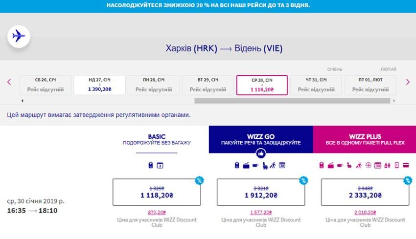 Бронювання перельоту Харків - Відень на сайті Wizz Air