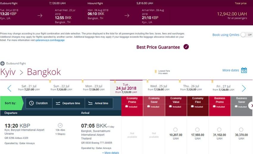 Бронювання перельоту Київ - Бангкок - Київ на сайті Qatar Airways