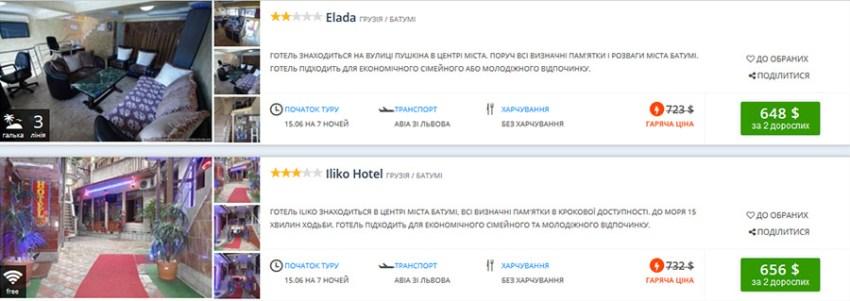 Бронювання туру з вильотом зі Львова 15 червня (ціна вказана на 2-х осіб)