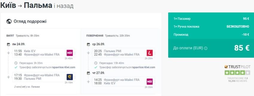 Приклад бронювання авіаквитків Київ - Пальма - Київ зі знижкою 10€