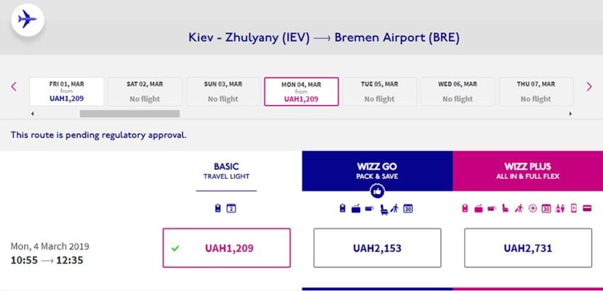 Авіаквитки Київ - Бремен