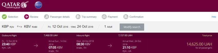 Бронювання авіаквитків Київ - Крабі - Київ на сайті Qatar Airways: