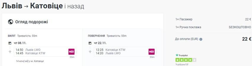 Авіаквитки Львів - Катовіце - Львів на сайті Ківі