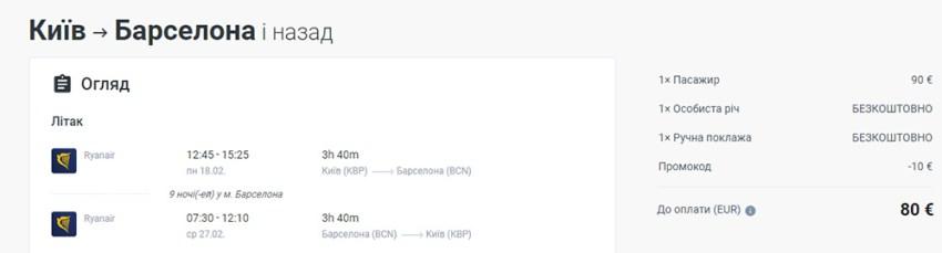 Бронювання квитків Київ - Барселона - Київ з промокодом: