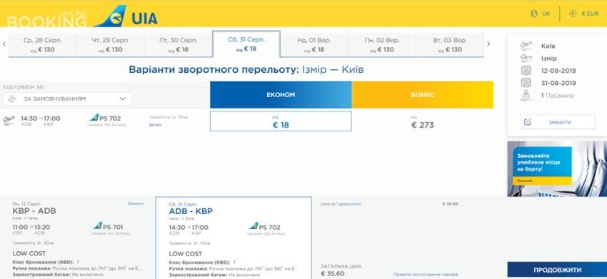Приклад бронювання Київ - Ізмір - Київ на сайті Міжнародних авіаліній України