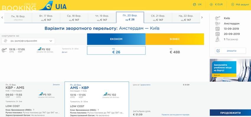 Бронювання перельоту Київ - Амстердам - Київ на сайті Міжнародних авіаліній України: