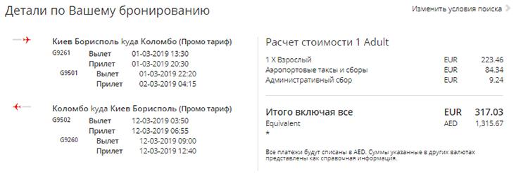 Бронювання авіаквитків Київ - Коломбо - Київ на сайті Air Arabia