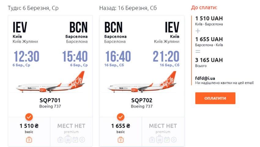 Київ - Барселона - Київ, приклад бронювання