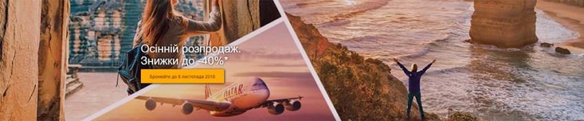Розпродаж авіаквитків Qatar Airways