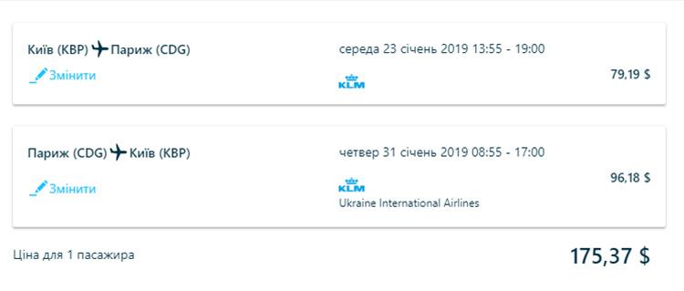 "Квитки із Києва в Париж ""туди-назад"" на сайті KLM"